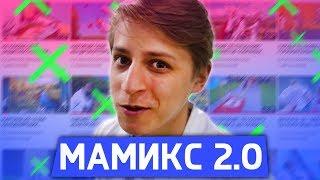 МАМИКС МЕНЯЕТ ФОРМАТ НА КАНАЛЕ / MAMIX 2.0