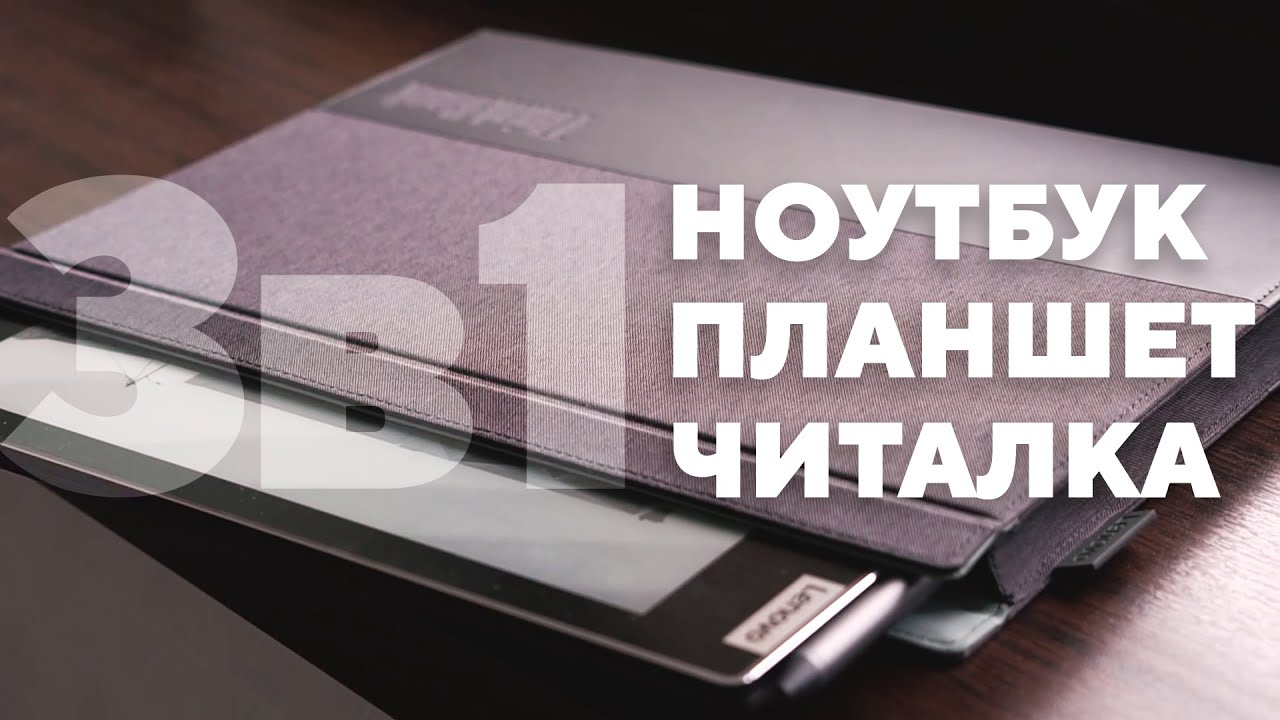 Lenovo ThinkBook Plus — ноутбук, планшет и электронная книга