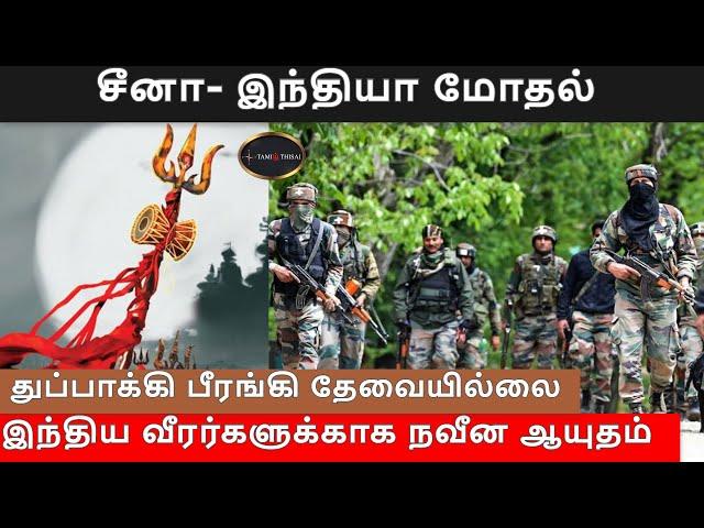சீனா- இந்தியா மோதல் - துப்பாக்கி தேவையில்லை பீரங்கி தேவையில்லை   TamilThisai   India   China  