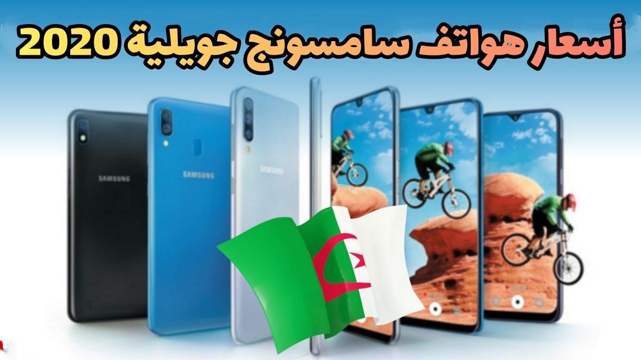 أسعار هواتف سامسونج في الجزائر جويلية 2020 - YouTube