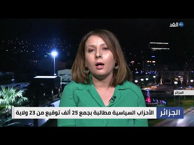 مداخلة القيادية في جيل جديد مريم سعيداني على قناة الغد