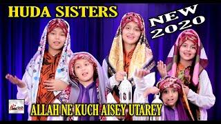 2020 New Heart Touching Beautiful Naat Sharif - Huda Sisters - Kids Nasheed - Tip Top Islamic