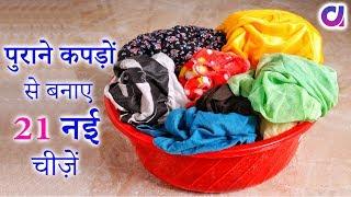फ़टे पुराने कपरो से बनाए 21 उपयोगी चीज़ें | 21 Old Cloth Reuse Idea | Artkala