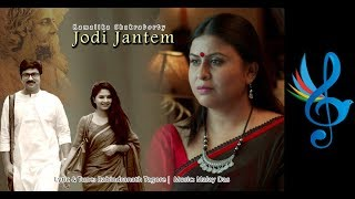 Jodi Jantem By Kamalika Chakraborty Rabindra Sangeet Mp3 Song Download