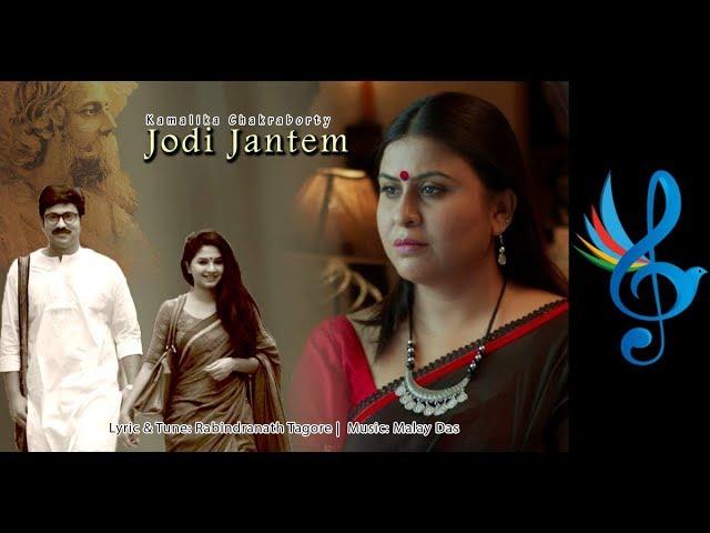 Jodi Jantem | Kamalika Chakraborty | Rabindra Sangeet | 2018