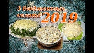 3 бюджетных, вкусных и простых салатов на Новый год 2019!