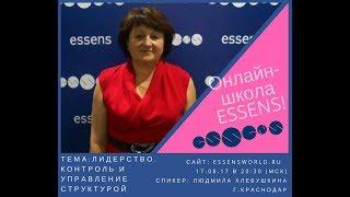 Людмила Хлебушкина: лидерство, контроль и управление командой. Вебинар