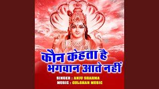Kon Kehta Hai ki bhagwan Aate Nahi