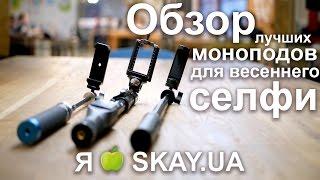 Монопод для селфи Younteg YT-1288, Momax Pro Mini, King Kong Selfie 90 см, обзор и характеристики