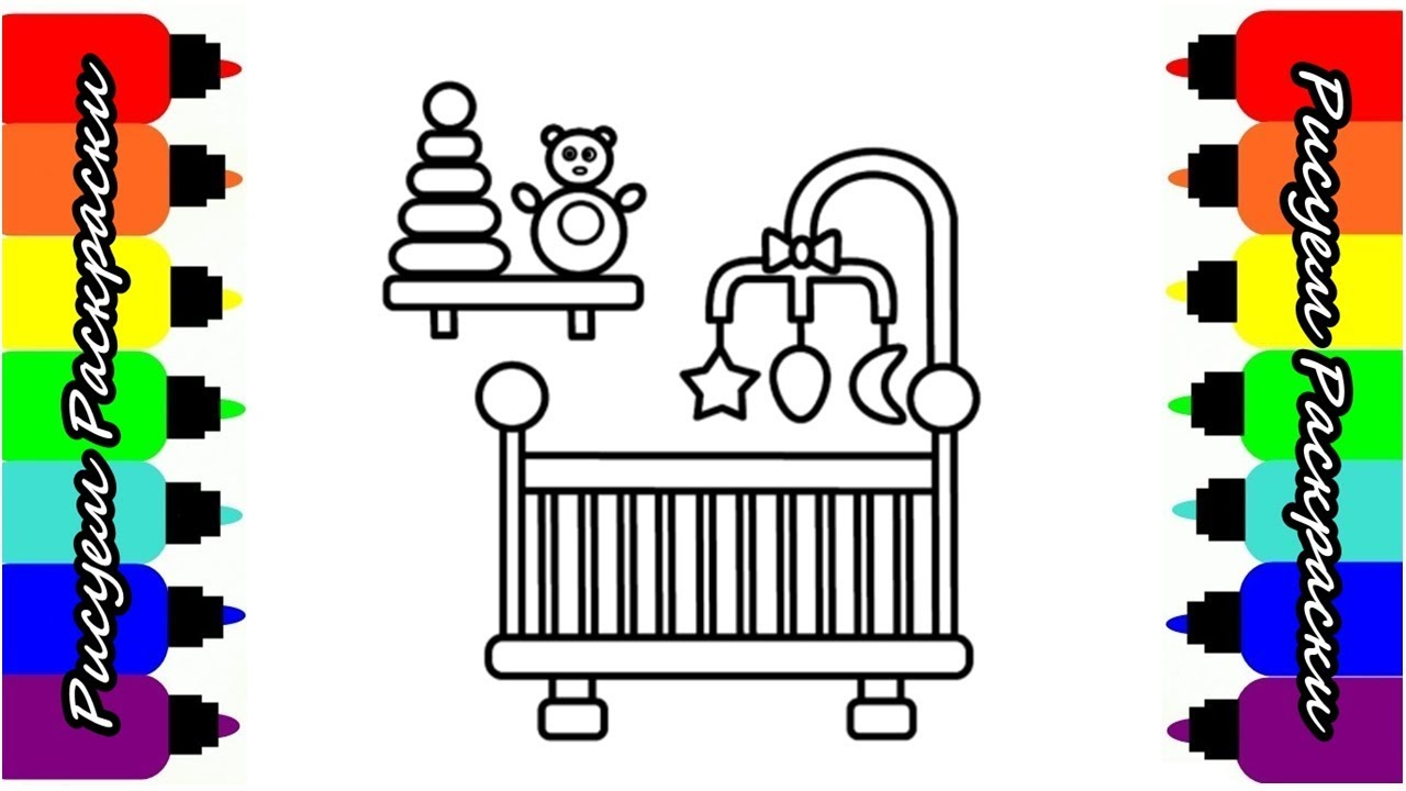 Детская Комната Мультик Раскраска для Детей Рисуем ...