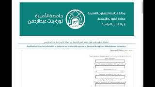 منحة جامعة الاميرة نورة الممولة بالكامل لغير السعوديين Youtube