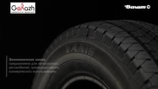 Купить шины BARUM Vanis (в магазине шин и дисков