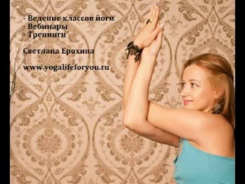 йога знакомства уфа