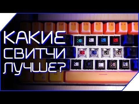 👍 КАКИЕ СВИТЧИ ВЫБРАТЬ? В ЧЕМ РАЗНИЦА? механическая клавиатура на КРАСНЫХ или СИНИХ переключателях?