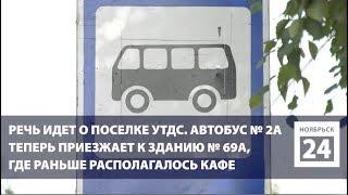 Шағын аудан тұрғындары в Ноябрьске мәжбүр ждать автобус астында құю жаңбыр бірі-жолдарды жөндеу
