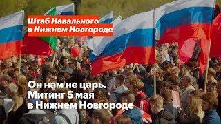 Митинг 5 мая в Нижнем Новгороде
