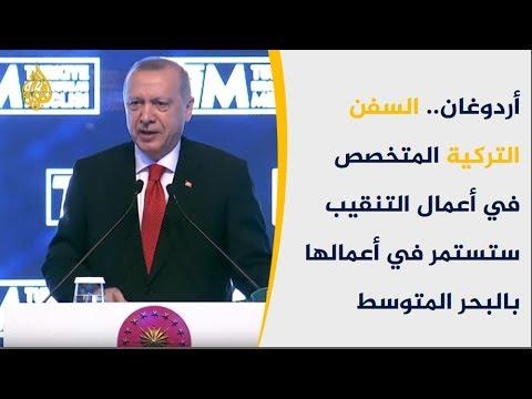 أردوغان: السفن التركية ستواصل التنقيب عن النفط شرقي البحر المتوسط بحماية الجيش  - نشر قبل 37 دقيقة