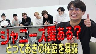 Travis Japan【ジャニーズ愛】メンバーも知らない秘密暴露でクイズ