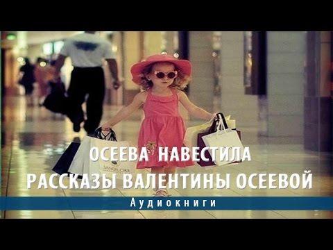 Осеева  Навестила. Рассказы Валентины Осеевой