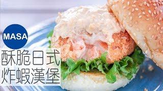 【檸檬蝦入味】「檸檬蝦入味」#檸檬蝦入味,酥脆日式炸蝦漢堡...