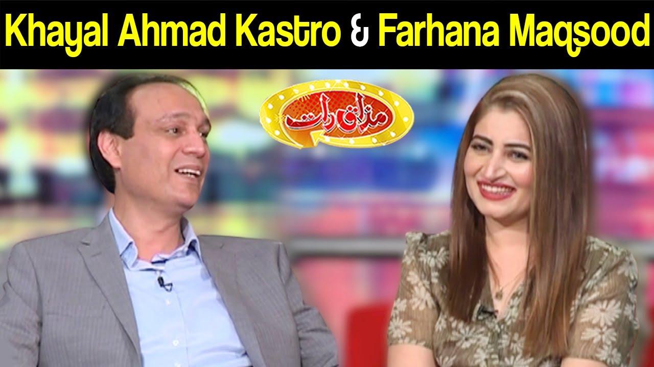 Download Khayal Ahmad Kastro & Farhana Maqsood | Mazaaq Raat 29 March 2021 |  مذاق رات | Dunya News | HJ1V