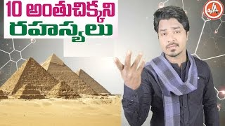 Top 10 Unsolved Mysteries | Unknown Facts in Telugu | Vikram Aditya Latest Videos | EP#15