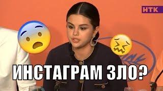 Ненавижу интернет – заявила Селена Гомес! Кто из наших звёзд поспешил поддержать певицу?
