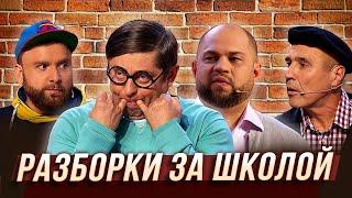 Разборки за школой Уральские Пельмени Азбука Уральских Пельменей Т