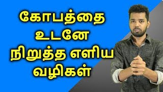 How To Control Your Anger In Tamil| தமிழ்| Ajith Vlogger