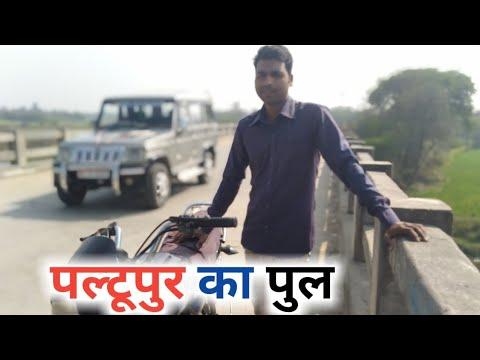 Paltupur ke pas pul lakharaw vlog || लखराव का पुल पल्टुपुर के पास | बरसठी मड़ियाहूं जौनपुर desi vlog thumbnail