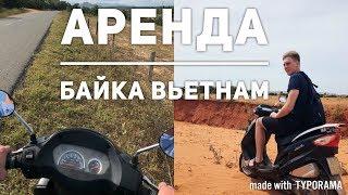 АРЕНДА БАЙКА ВЬЕТНАМ 2018 ВЗЯТКИ ШТРАФЫ СТОИМОСТЬ АРЕНДЫ, БЕНЗИНА