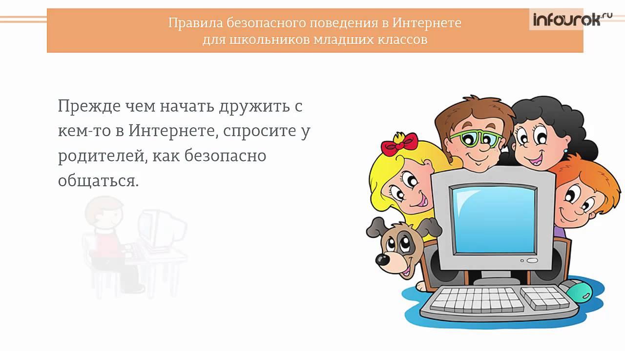 жену безопасный интернет для школьников Сидоров Новокузнецке (Сидоров
