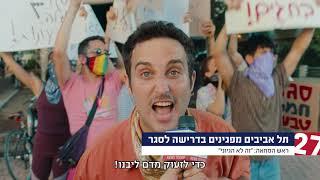 תל-אביבים דורשים סגר בחגים