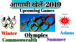 Summer Olympics 2019, upcoming Games 2019, Winter upcoming Games 2019,Asian games, commonwealth 2019