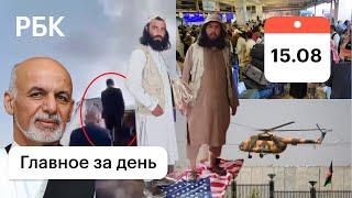 Афганистан видео бегства президента Талибы будет мир Кабул комендантский час Гнилье солдатам