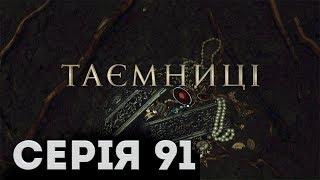 Таємниці (Серія 91)