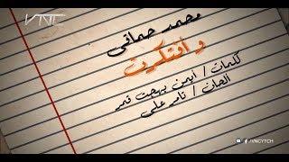محمد حماقى - وافتكرت (فيديو كلمات)