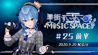 【公式】『星街すいせいのMUSIC SPACE』#25 前半(2020年9月20日放送分)
