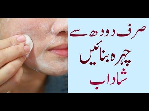 Fair Skin Milk Se bnain Chahra Shadab دودھ سے بنائیں چہرہ شاداب