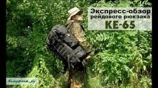 камуфляж ру  Экспресс обзор рейдового рюкзака КЕ 65