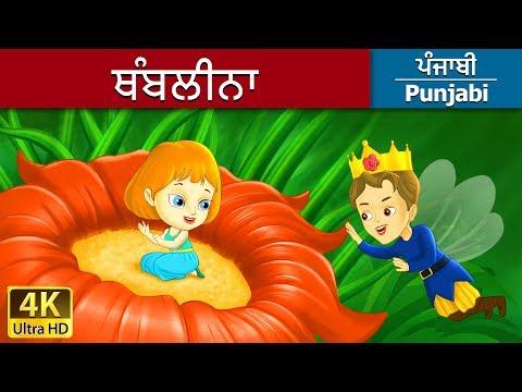 ਥੰਬਲੀਨਾ - Thumbelina story in Punjabi - 4K UHD - Punjabi Fairy Tales