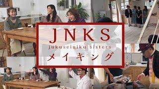 今回はJNK Sisters撮影当日の様子をちょこっとご紹介いたします! 当日の和気あいあいとした空気感を少しでも感じていただけばと思います。 JNK Sisters・須田亜香里 ...
