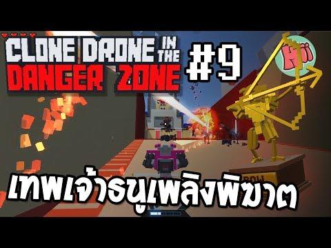 เทพเจ้าธนูเพลิงพิฆาต!! #9 - Clone Drone in the Danger Zone