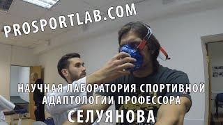 Научная лаборатория профессора Селуянова и тренировки за 40+ – ДМИТРИЙ ЯШАНЬКИН