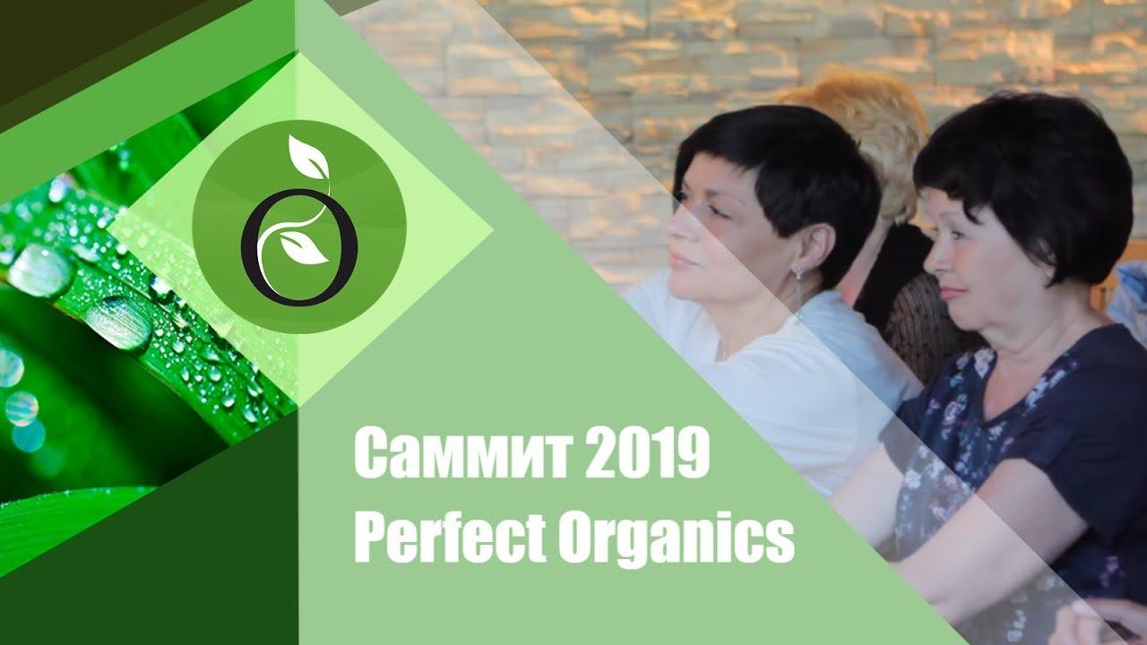 Саммит 2019, день 2// Perfect Organics
