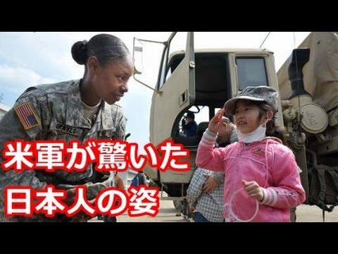 【海外の反応】 アメリカにとってこんな事は初めてだ…。'任務遂行に対してココまで感謝されるとは…。'日本人の素養はやはり素晴らしかった。