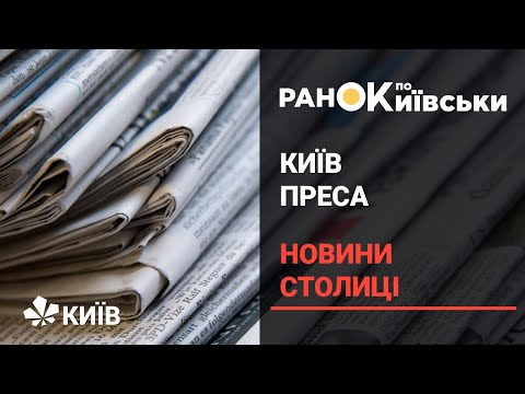 Телеканал Київ: Огляд столичної преси: що нового?