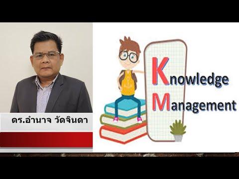 การจัดการความรู้ในองค์กรทำอย่างไร   Knowledge Management : KM
