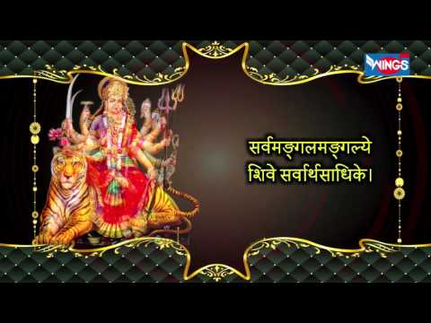 Shri Sapta Shloki Durga | with lyrics (Sanskrit) | Shree Durga Saptashati Sloka