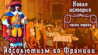 Абсолютизм во Франции (рус.) Новая история